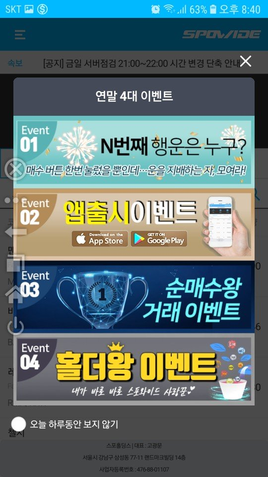 스포와이드 앱4.jpg